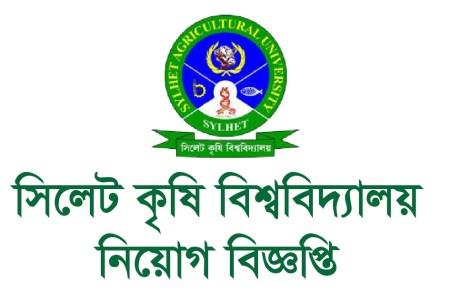 Sylhet Agricultural University Job Circular 2019 – www.sau.ac.bd