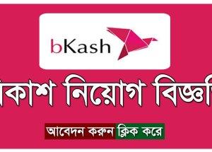 bKash Ltd. Job Circular on August 2017
