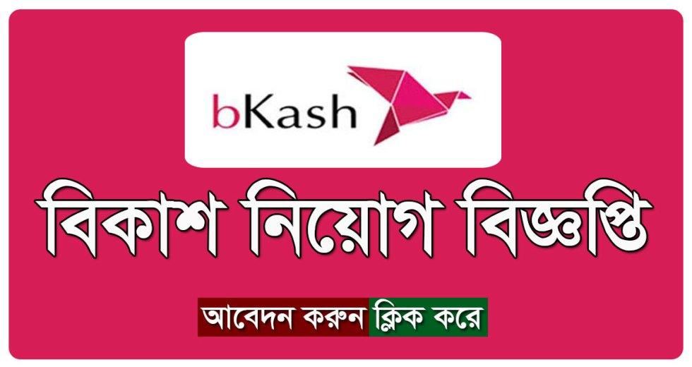 bKash Job Circular 2019 Apply Process – www.bkash.com