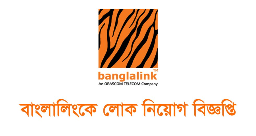 Banglalink Job Circular 2017 Internal Audit Senior Manager