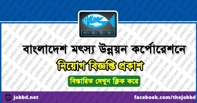 Bangladesh Fisheries Development Corporation Job Circular 2017 (BFDC)
