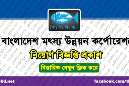 Bangladesh Fisheries Development Corporation Job Circular 2020 (BFDC)