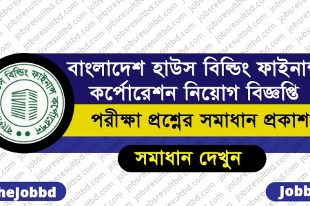 Bangladesh House Building Finance Corporation MCQ Test Question Solution 2017