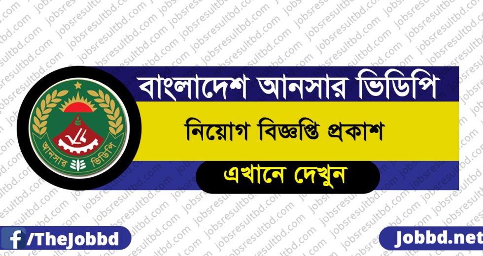 Bangladesh Ansar VDP Job Circular 2018 – ansarvdp.gov.bd