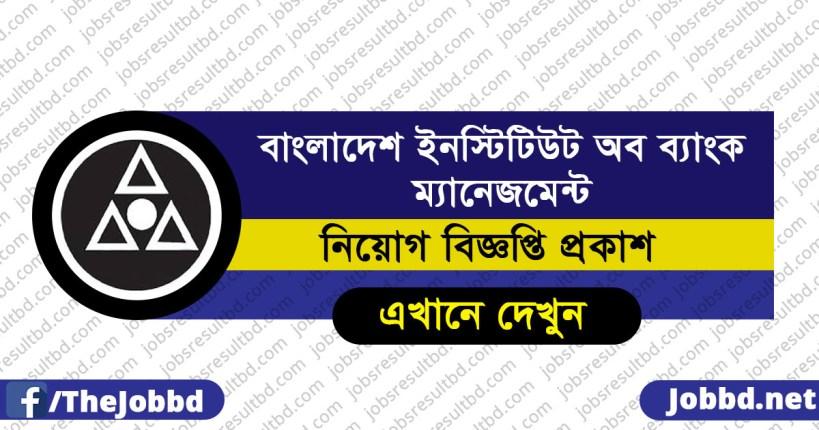 Bangladesh Institute of Bank Management Job Circular 2017   www.bibm.org.bd