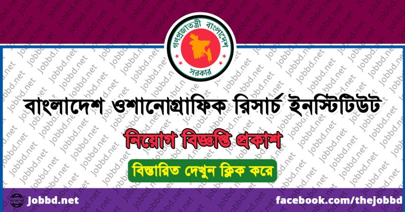 Bangladesh Oceanographic Research Institute Job Circular 2017
