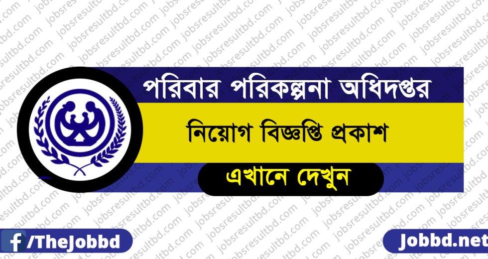 Directorate General of Family Planning Job Circular 2019