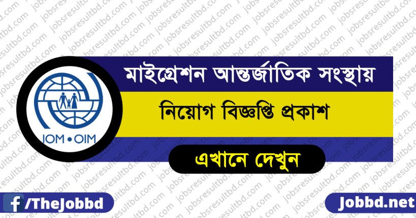 International Organization for Migration Job Circular 2021- iom.org.bd