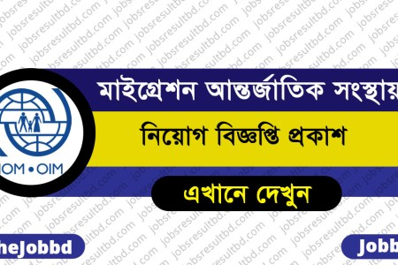 International Organization for Migration Job Circular 2020- iom.org.bd