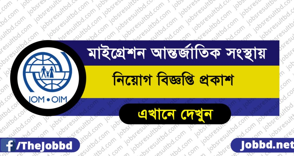 International Organization for Migration Job Circular 2017- iom.org.bd