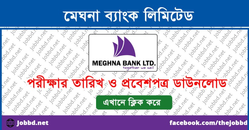 Meghna Bank MCQ Exam Date & Admit Card Download 2017 – meghnabank.com.bd