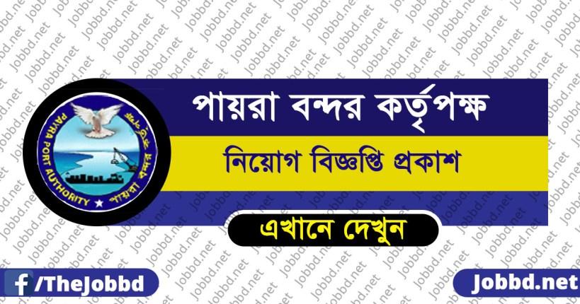 Payra Port Authority Job Circular 2019 – ppa.teletalk.com.bd