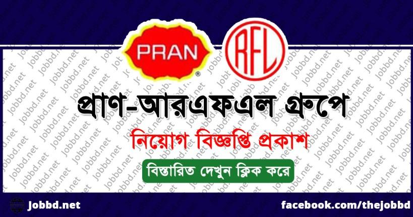 PRAN-RFL Group Job Circular 2020 | pranrflgroup.com
