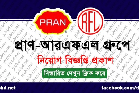 PRAN-RFL Group Job Circular 2021 | pranrflgroup.com