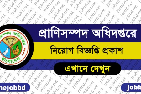 Department of Livestock Services Job Circular 2017 – www.natpdls.org