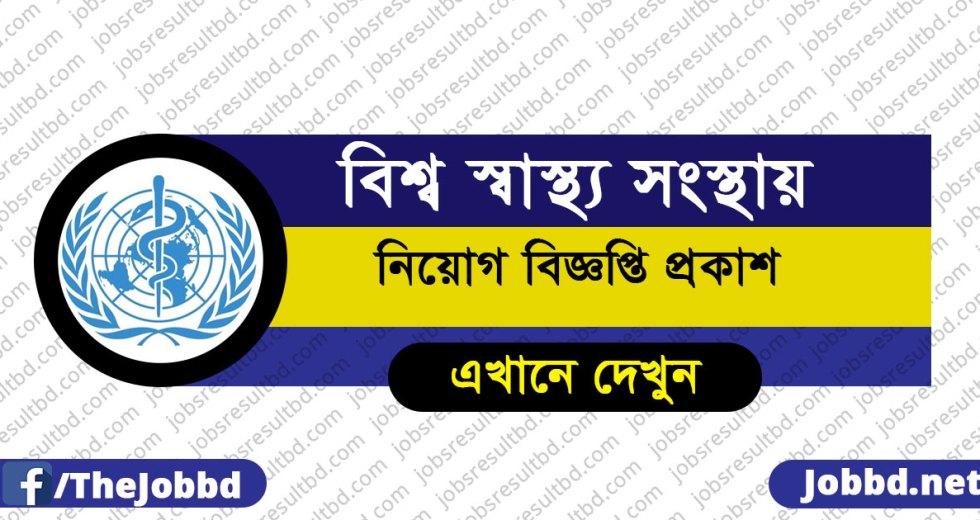 World Health Organization Job Circular 2017 – www.who.int