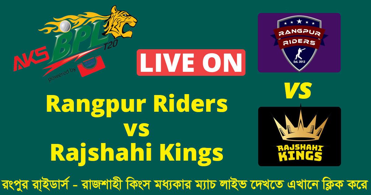 BPL Rangpur Riders vs Rajshahi Kings Live on GTV   9th Match