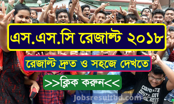 SSC Result 2018 All Education Board SSC Exam Result 2018
