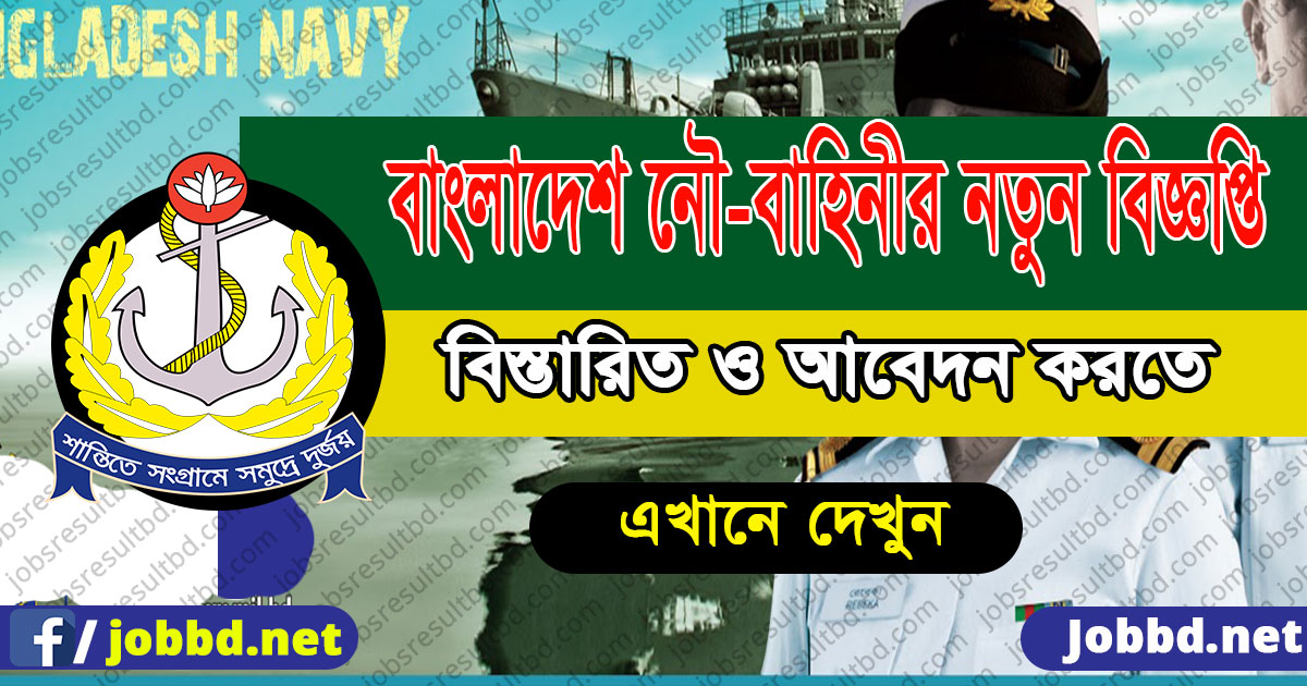 Bangladesh Navy Job Notice 2020 | joinbangladeshnavy.mil.bd