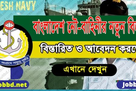 Bangladesh Navy Job Circular 2019 | joinbangladeshnavy.mil.bd