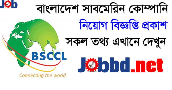 Bangladesh Submarine Cable Company Job Circular 2020