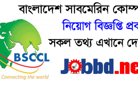 Bangladesh Submarine Cable Company Job Circular 2021
