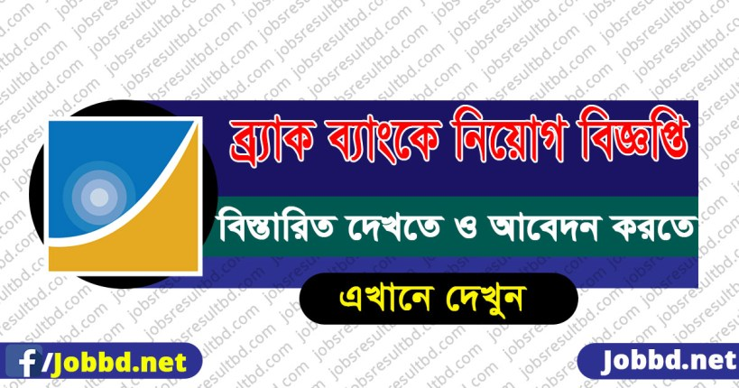 BRAC Bank Limited Job Circular 2020 -bracbank.com