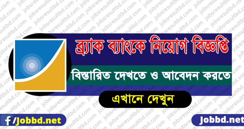 BRAC Bank Limited Job Circular 2018-bracbank.com