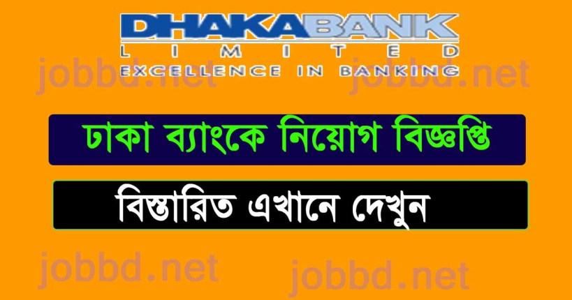 Dhaka Bank Job Circular 2020  – dhakabankltd.com