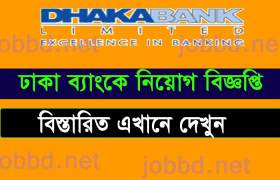 Dhaka-Bank-job-circular-2018