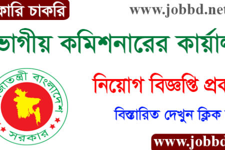 Divisional Commissioner Office Job Circular 2021 Application form Download