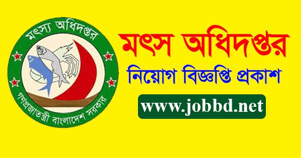 Fisheries Development Corporation BFDC Job Circular 2020 bfdc.gov.bd