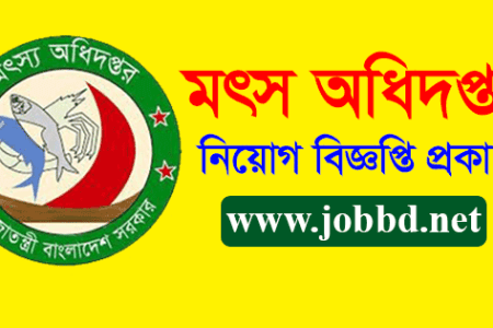Fisheries Development Corporation BFDC Job Circular 2020 bfdc.gov.bd