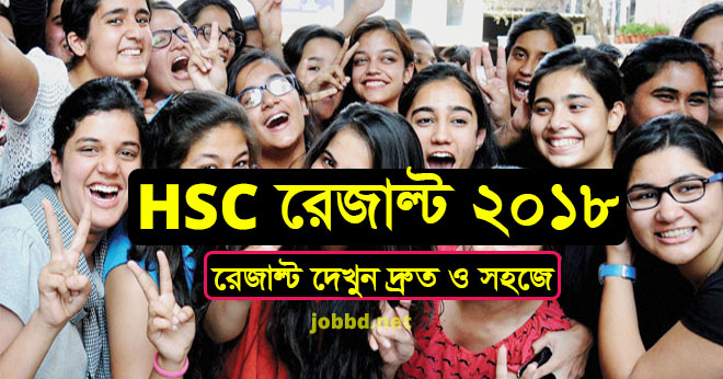 HSC Result 2018 All Education Board-educationboardresuts.gov.bd