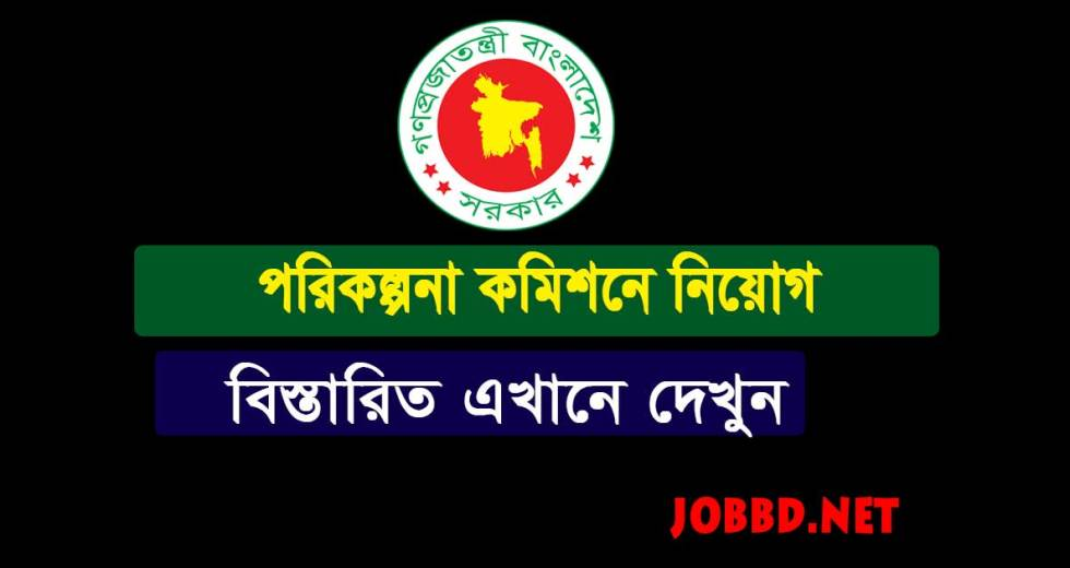 Planning Commission Job Circular 2019 -plandiv.gov.bd