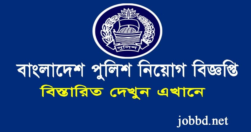Bangladesh Police Job Notice 2019 Online Apply Police Jobs