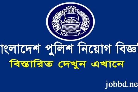 Bangladesh Police Academy  Job Circular 2020 – www.bpa.gov.bd