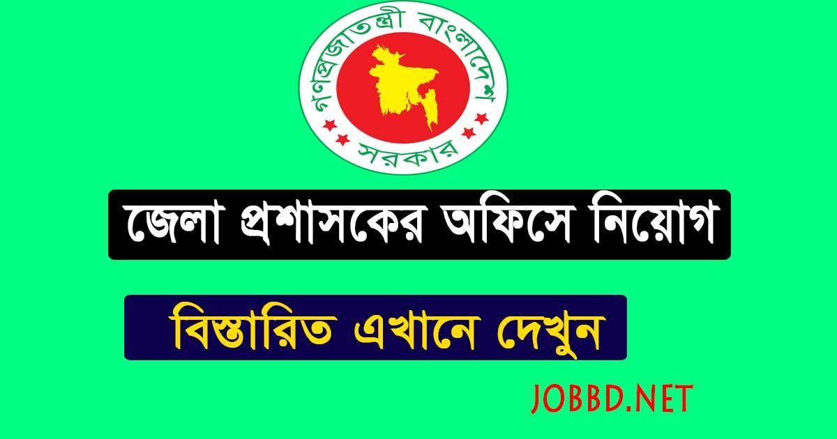 Madaripur District Commissioner Office Job Circular 2018 – www.madaripur.gov.bd