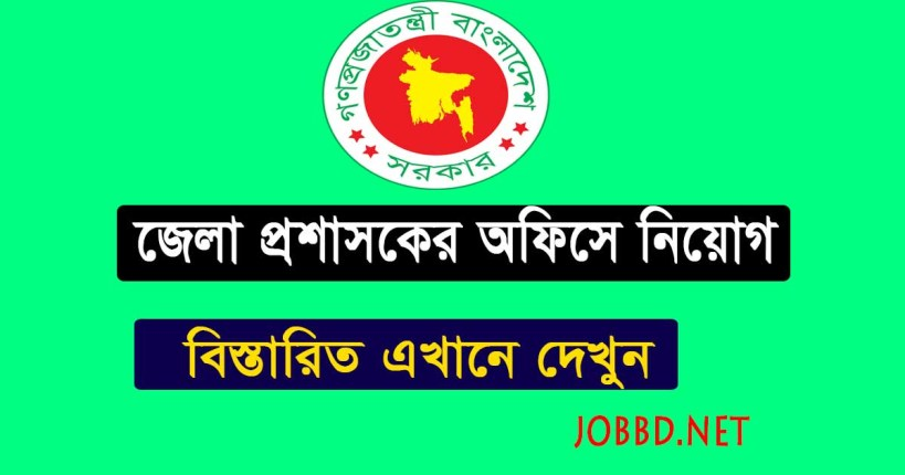 Khulna District Commissioner Office Job Circular 2018