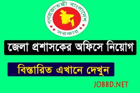 Comilla District Commissioner Office Job Circular 2018- comilla.gov.bd