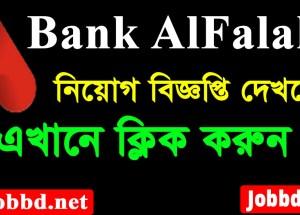 Bank Alfalah Limited Job Circular 2018   bankalfalah.com