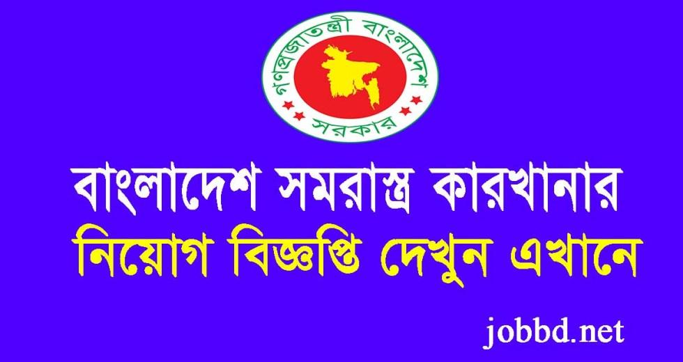 Bangladesh Ordnance Factories Job Circular 2019 -bof.gov.bd