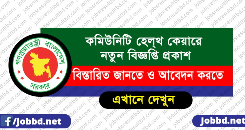 Community Based Health Care Job Circular 2018-Jobbd.net