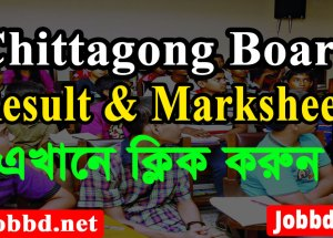 Chittagong Board SSC Result 2018 with full Marksheet & Number