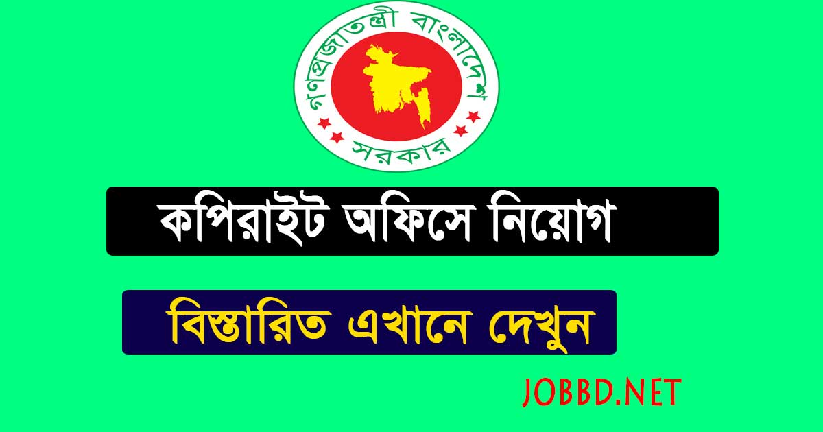 Bangladesh Copyright Office Job Circular 2021 -copyrightoffice.gov.bd