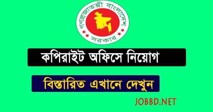 Bangladesh Copyright Office Job Circular 2018 -copyrightoffice.gov.bd