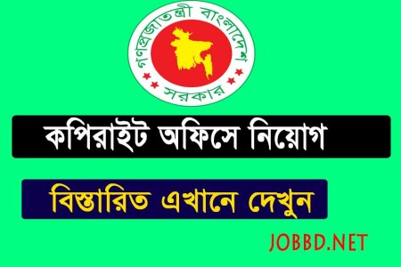 Bangladesh Copyright Office Job Circular 2018 -copyrightoffice.gov.bd