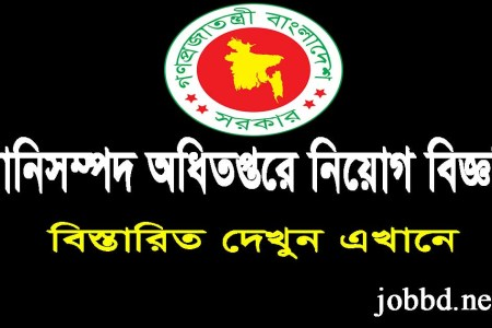 Department of Livestock Services DLS Job Circular 2020