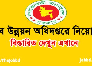 Department of Youth Development Job Circular 2018 | dyd.gov.bd