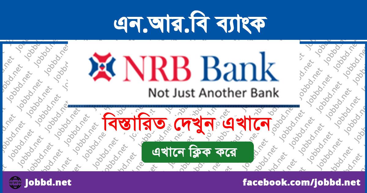 NRB Bank Job Circular 2021 | www.nrbbankbd.com